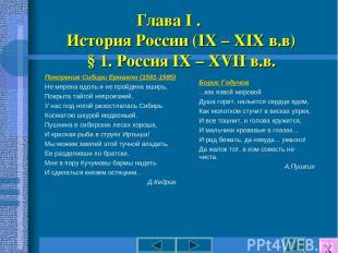 Глава I . История России (IX – XIX в.в) § 1. Россия IX – XVII в.в. Покорение Сиб