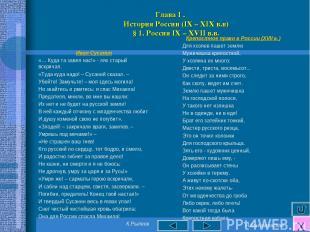 Глава I . История России (IX – XIX в.в) § 1. Россия IX – XVII в.в. Иван Сусанин