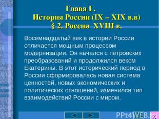 Глава I . История России (IX – XIX в.в) § 2. Россия XVIII в. Восемнадцатый век в