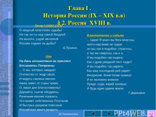 Глава I . История России (IX – XIX в.в) § 2. Россия XVIII в. Петр I (1682-1725)