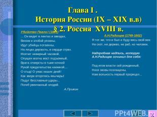 Глава I . История России (IX – XIX в.в) § 2. Россия XVIII в. Убийство Павла I (1