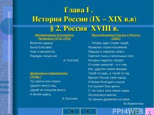 Глава I . История России (IX – XIX в.в) § 2. Россия XVIII в. Императрица Елизаве
