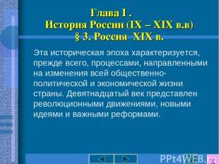 Глава I . История России (IX – XIX в.в) § 3. Россия XIX в. Эта историческая эпох