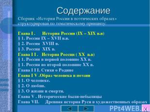 Содержание Сборник «История России в поэтических образах» структурирован по тема