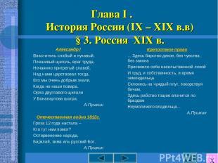 Глава I . История России (IX – XIX в.в) § 3. Россия XIX в. Александр I Властител