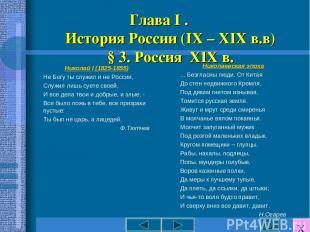 Глава I . История России (IX – XIX в.в) § 3. Россия XIX в. Николай I (1825-1855)