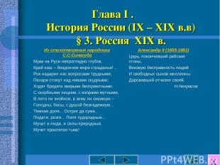 Глава I . История России (IX – XIX в.в) § 3. Россия XIX в. Из стихотворения наро