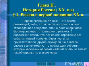 Глава II . История России ( XX в.в) § 1. Россия в первой половине XX в. Первая п