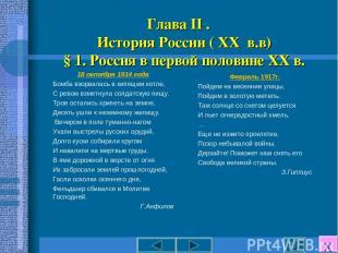 Глава II . История России ( XX в.в) § 1. Россия в первой половине XX в. 18 октяб