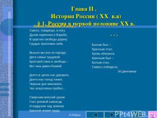 Глава II . История России ( XX в.в) § 1. Россия в первой половине XX в. Смело, т