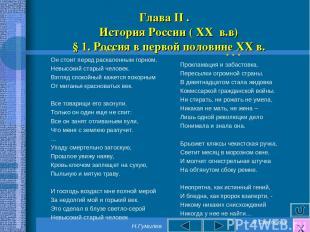 Глава II . История России ( XX в.в) § 1. Россия в первой половине XX в. * * * Он