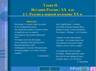 Глава II . История России ( XX в.в) § 1. Россия в первой половине XX в. Мужество