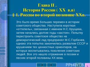 Глава II . История России ( XX в.в) § 1. Россия во второй половине XXв. Это было