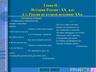 Глава II . История России ( XX в.в) § 1. Россия во второй половине XXв. Наследни