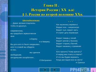 Глава II . История России ( XX в.в) § 1. Россия во второй половине XXв. Шестидес
