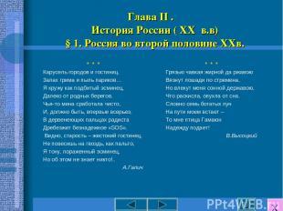 Глава II . История России ( XX в.в) § 1. Россия во второй половине XXв. * * * Ка
