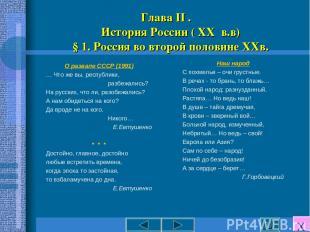 Глава II . История России ( XX в.в) § 1. Россия во второй половине XXв. О развал