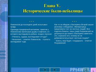 Глава V. Исторические были-небылицы * * * Ломоносов до последних дней испытывал