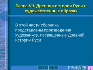 Глава VII. Древняя история Руси в художественных образах В этой части сборника п