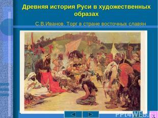 Древняя история Руси в художественных образах С.В.Иванов. Торг в стране восточны