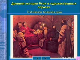 Древняя история Руси в художественных образах С.И.Иванов. Боярская дума Х