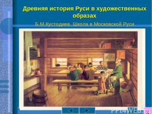 Древняя история Руси в художественных образах Б.М.Кустодиев. Школа в Московской