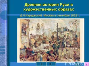 Древняя история Руси в художественных образах Д.Н.Кардовский. Москва в сентябре