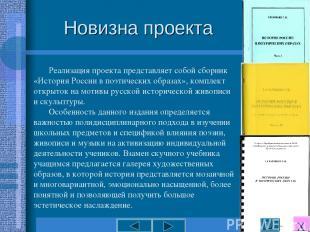 Новизна проекта Реализация проекта представляет собой сборник «История России в