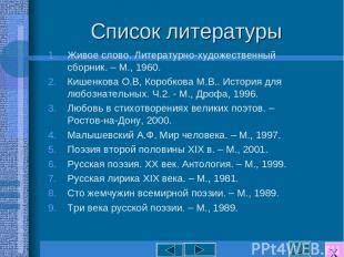 Список литературы Живое слово. Литературно-художественный сборник. – М., 1960. К