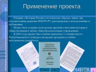 Применение проекта Сборник «История России в поэтических образах» имеет две поло