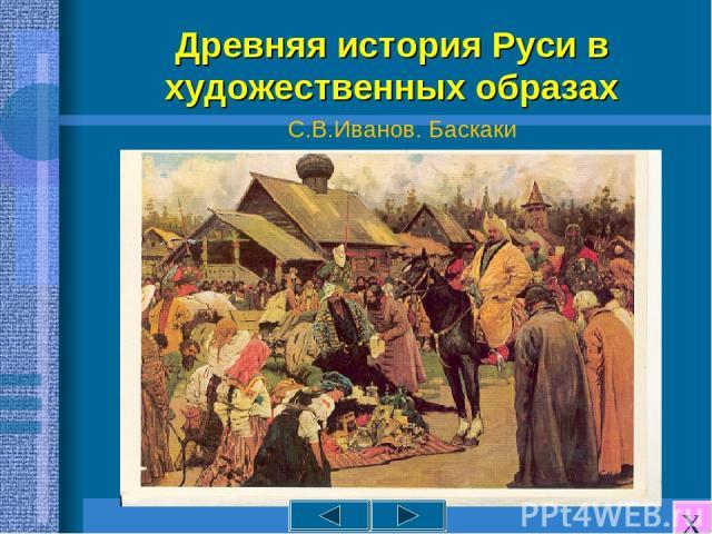 Древняя история Руси в художественных образах С.В.Иванов. Баскаки Х
