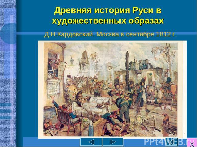 Древняя история Руси в художественных образах Д.Н.Кардовский. Москва в сентябре 1812 г. Х