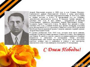 Андрей Николаевич родился в 1898 году в селе Качиры Максимо-Горьковского района