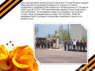 Для увековечения памяти Героя Советского Союза Ёлгина Андрея Николаевича по реше