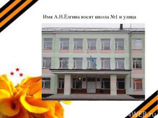 Имя А.Н.Ёлгина носят школа №1 и улица