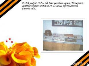 В 1972 году в СОШ №1 был основан музей «Историко-краеведческий» имени А.Н. Ёлгин