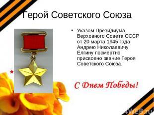 Герой Советского Союза Указом Президиума Верховного Совета СССР от 20 марта 1945