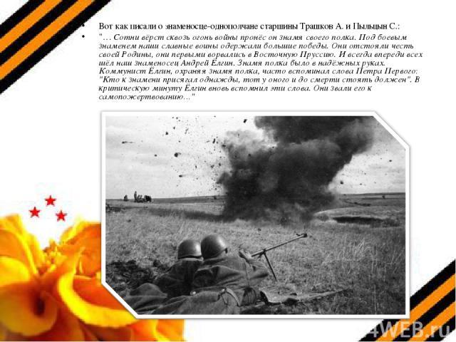 Вот как писали о знаменосце-однополчане старшины Трашков А. и Пыльцын С.: