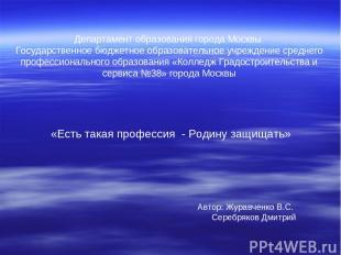 Департамент образования города Москвы Государственное бюджетное образовательное