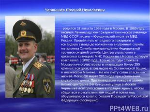 Чернышёв Евгений Николаевич родился 31 августа 1963 года в Москве. В 1983 году