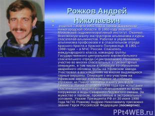 Рожков Андрей Николаевич родился 7 марта 1961 года в городе Дзержинске Нижегоро