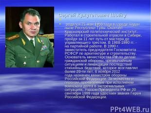 Сергей Кужугетович Шойгу родился 21 мая 1955 года в городе Чадан ныне Республик