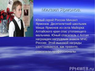 Михаил Ярмонов. Юный герой России Михаил Ярмонов. Десятилетний школьник Миша Ярм