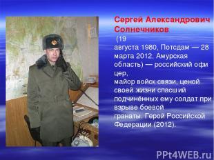 Серге й Алекса ндрович Со лнечников (19 августа1980,Потсдам—28 марта2012,