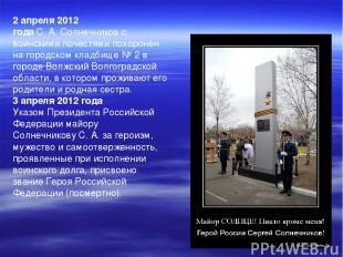 2 апреля2012 годаС.А.Солнечников с воинскими почестями похоронен на городско