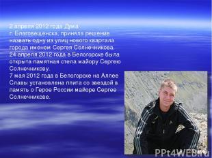 2 апреля2012 годаДума г.Благовещенска, приняла решение назвать одну из улиц н