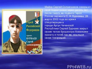 Майор Сергей Солнечников совершил свой подвиг ровно через десять лет после таког
