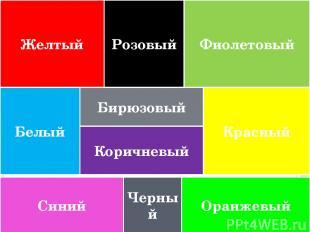 Желтый Розовый Фиолетовый Белый Красный Бирюзовый Коричневый Синий Черный Оранже