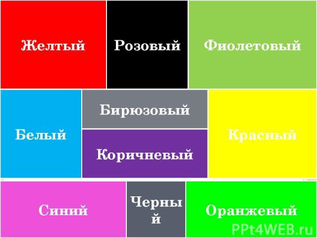 Желтый Розовый Фиолетовый Белый Красный Бирюзовый Коричневый Синий Черный Оранжевый
