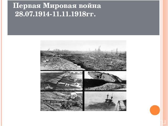 Первая Мировая война 28.07.1914-11.11.1918гг.